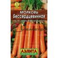 Морковь Безсердцевидная ЛИДЕР
