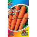 Морковь Королева осени Металлизир.