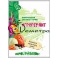 Агроперлит 3 л