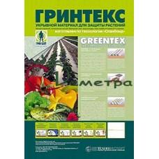 Гринтекс 60  (1,6*10 м)