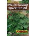 Кориандр Армянский овощной ЛИДЕР
