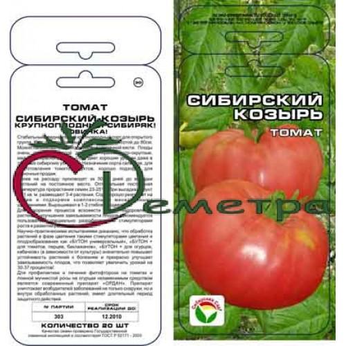 томат сибирский козырь фото отзывы