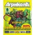 Агрикола 10 декоратив. листв.