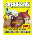 Агрикола 2 для лука,чеснока