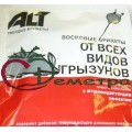 АЛТ восковой брикет 50 гр (Грынунит Экстра)