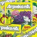 Агрикола 16 для орхидей